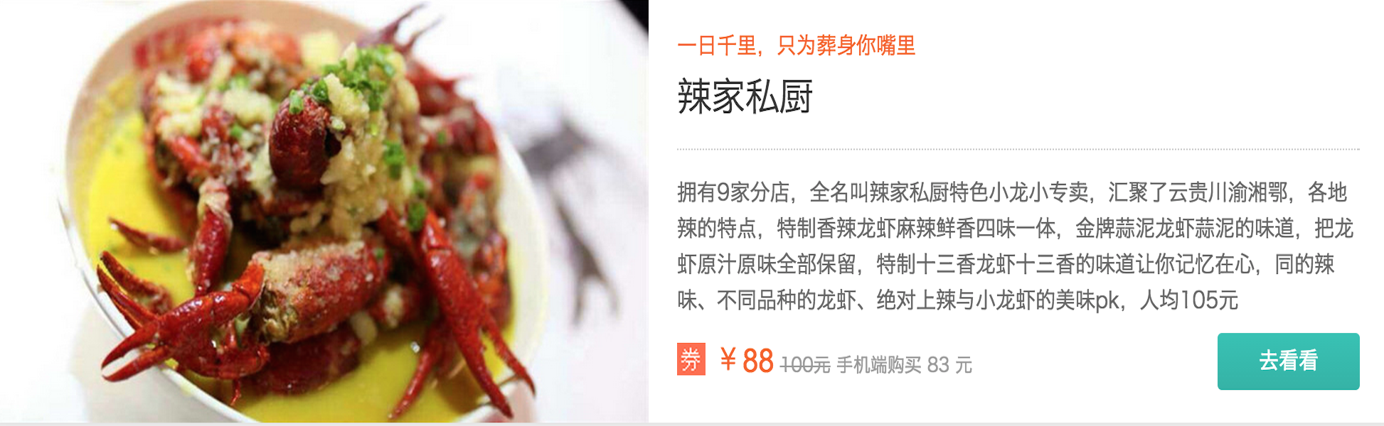 A crayfish special at daily-deal site Meituan.com.