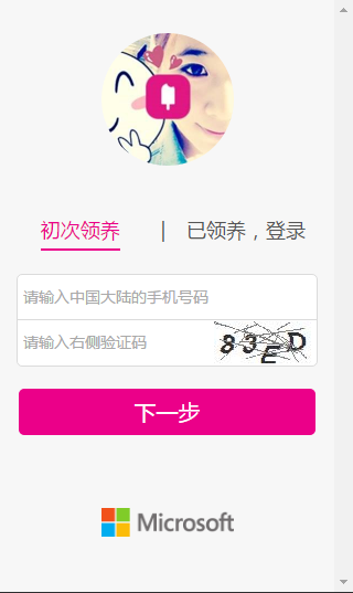Image of Xiaoice chatbot